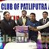 पटना : लायंस क्लब द्वारा विटामिन डी व स्तनपान विषय पर सेमिनार आयोजित