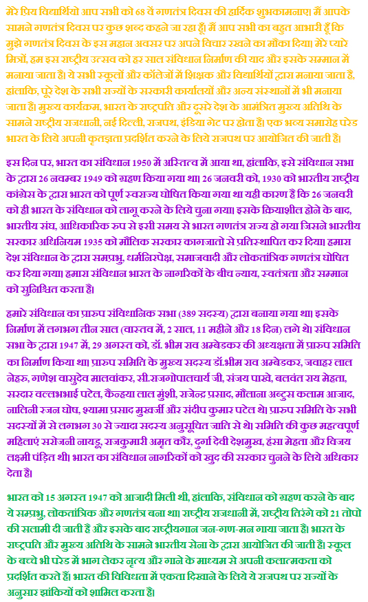 principal speech on teachers day Thank you speech for teachers – 2 respected principal, respected teachers and my dear fellow students today is a very emotional moment for us as it's the last day of our school and after this event most of us will choose different paths in life.