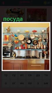 на большой кухне на стенах вист посуда и на полках стоит