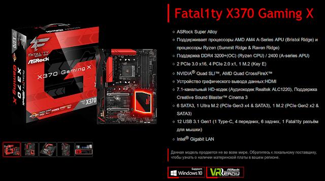 ASRock Fatal1ty X370 Gaming X поддерживает технологию виртуальной реальности VR Ready и Windows 10