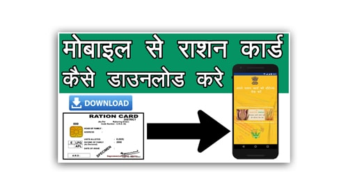 How To Download Ration Card From Mobile