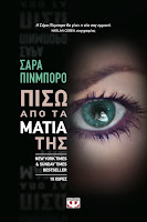 http://www.culture21century.gr/2017/04/pisw-apo-ta-matia-ths-ths-sarah-pinborough-book-review.html