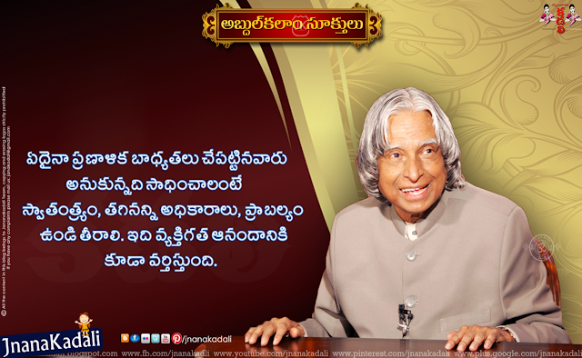 The Great Indian Ex PM APJ Abdul Kalam Inspirational Messages in Telugu, Telugu Death Quotations and Birth Quotes Images by Abdul kalam, Motivational Abdul Kalam Telugu Images, Top Telugu Inspiring Abdul Kalam Telugu Images.Abdul kalam Inspirational Telugu Quotes, Telugu Abdhul kalam Quotations, Nice inspirational Quotes from Abdul kalam, Best Victory Quotes from Abdul kalam, Sir Abdul kalam Quotes about success, Beautiful Telugu golden words from abdul kalam about success, Best inspiring Telugu quotes from abdul kalam, Best and Nice Telugu Language Great Ispiring Quotes and Wallpapers online, Telugu Abdul Kalam Quotes and Messages, APJ Abdul Kalam Best Sayings about Life Quotes in Telugu, Telugu New and APJ Abdul Kalam Books Quotes in PDF, Great APJ Abdul Kalam Sir Messages for Students in Telugu, Thought for the Day Sayings for Schools in Telugu, APJ Abdul Kalam Inspiring Messages Wallpapers.