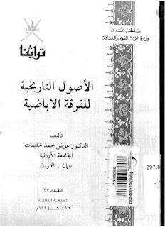 تحميل كتاب الأصول التاريخية للفرقة الإباضية - عوض محمد خليفات pdf