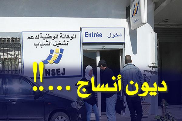 """وزير العمل يفصل في قرار مسح ديون المستفيدين من """"أونساج"""""""