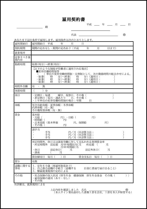 雇用契約書 001