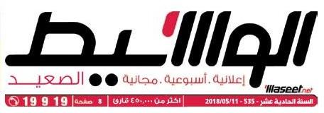 جريدة وسيط الصعيدعدد الجمعة 11 مايو 2018 م