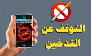 10 تطبيقات أندرويد رائعة لمساعدتك على الإقلاع عن التدخين