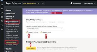 Как сообщить поисковику яндекс о блоге с новым адресом