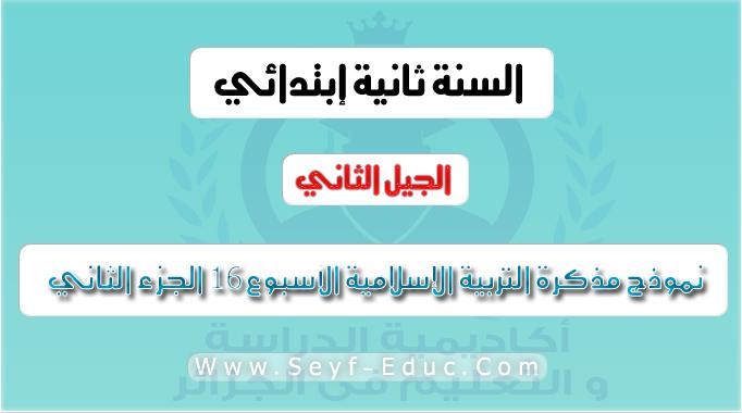 نموذج مذكرة التربية الإسلامية الأسبوع 16 للسنة الثانية إبتدائي الجيل الثاني