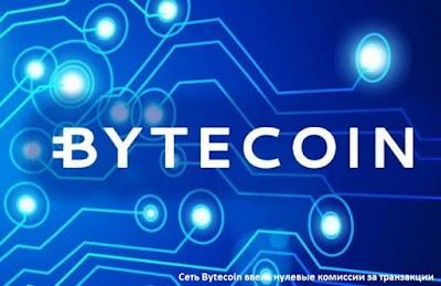 Сеть Bytecoin ввела нулевые комиссии за транзакции