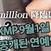 KMP 공개된 연예인 은 코마츠 치하루 (Chiharu Komatsu)