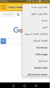 تحميل أسرع متصفح Ekstar Browser PRO Apk download