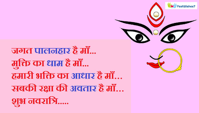 Happy Navratri Images for Whatsapp, Happy Navratri Images 2018