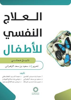 كتاب العلاج النفسي للأطفال