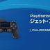 Se lanza nuevo modelo de PS4 Slim