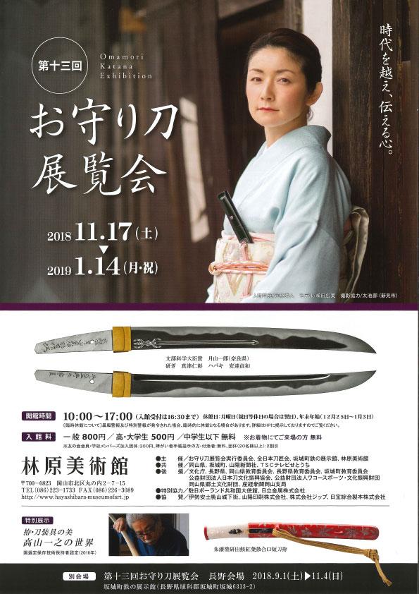 http://www.hayashibara-museumofart.jp/data/409/exhibition_tpl/