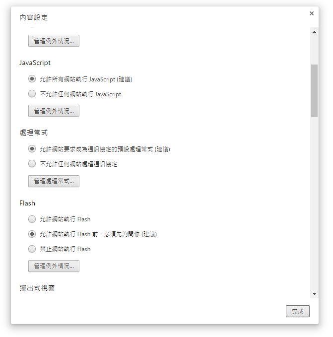 Google Chrome 瀏覽器的 Flash 全域設定