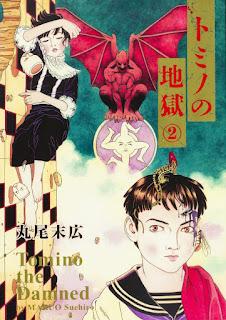 """""""Tomino no Jigoku"""" manga de Suehiro Maruo, entra en pausa hasta verano"""