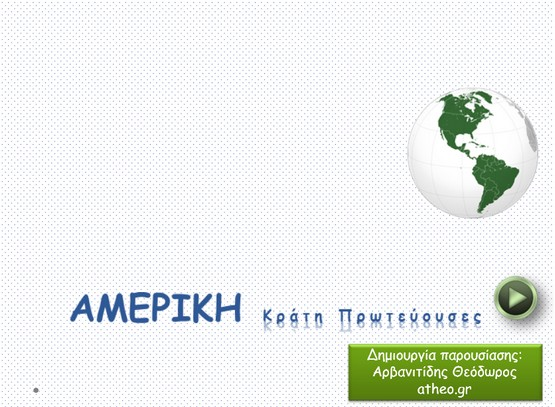 http://atheo.gr/yliko/geost/amerikipol/index.html