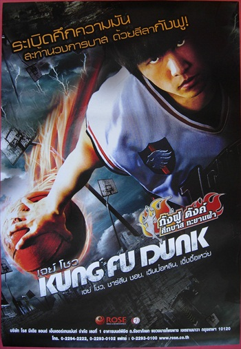 Kung Fu Dunk 2008 Dual Audio Hindi Bluray Movie Download