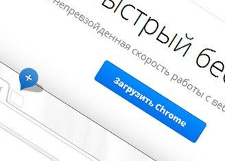 скачать дистрибутив google chrome