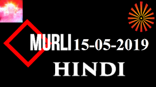 Brahma Kumaris Murli 15 May 2019 (HINDI)