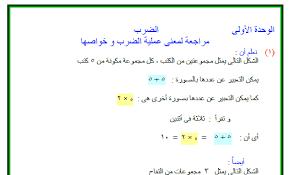ملزمة رياضيات للصف الثاني الابتدائي الترم الثانى 2019