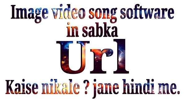 URL कैसे पता करे – Definition Of URL In Hindi