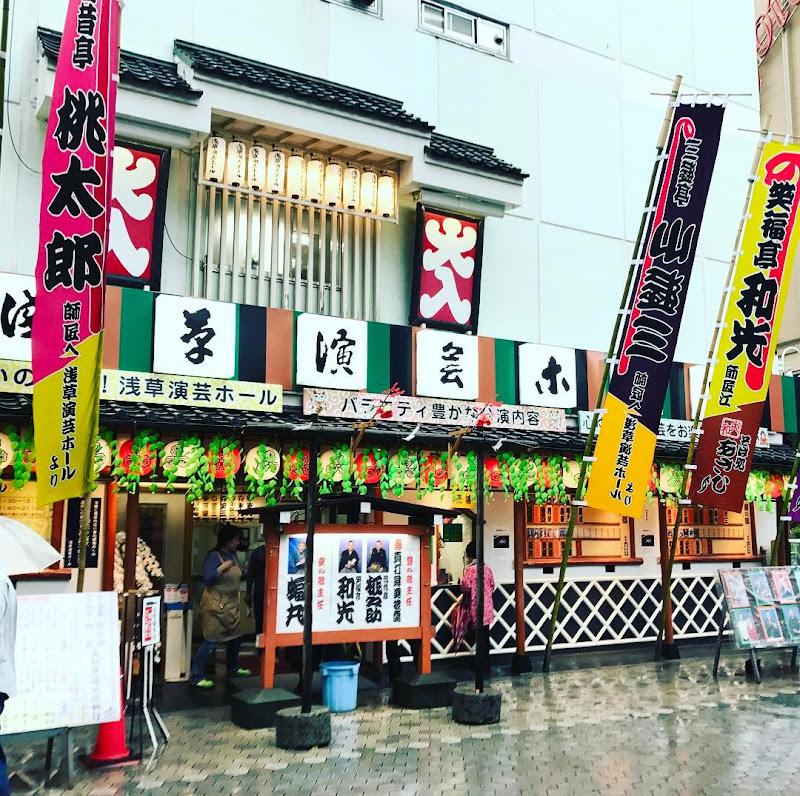 雨の日の休日は寄席を堪能 | 浅草演芸ホール | 東京