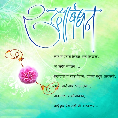 Rakhi Wishes in Marathi