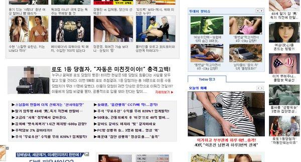 Anuncios eróticos en una web coreana