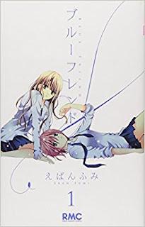 [九井諒子] ブルーフレンド 第01巻