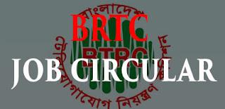 BRTC Job Circular 2018   Written Exam Result at www.brtc.gov.bd 2018