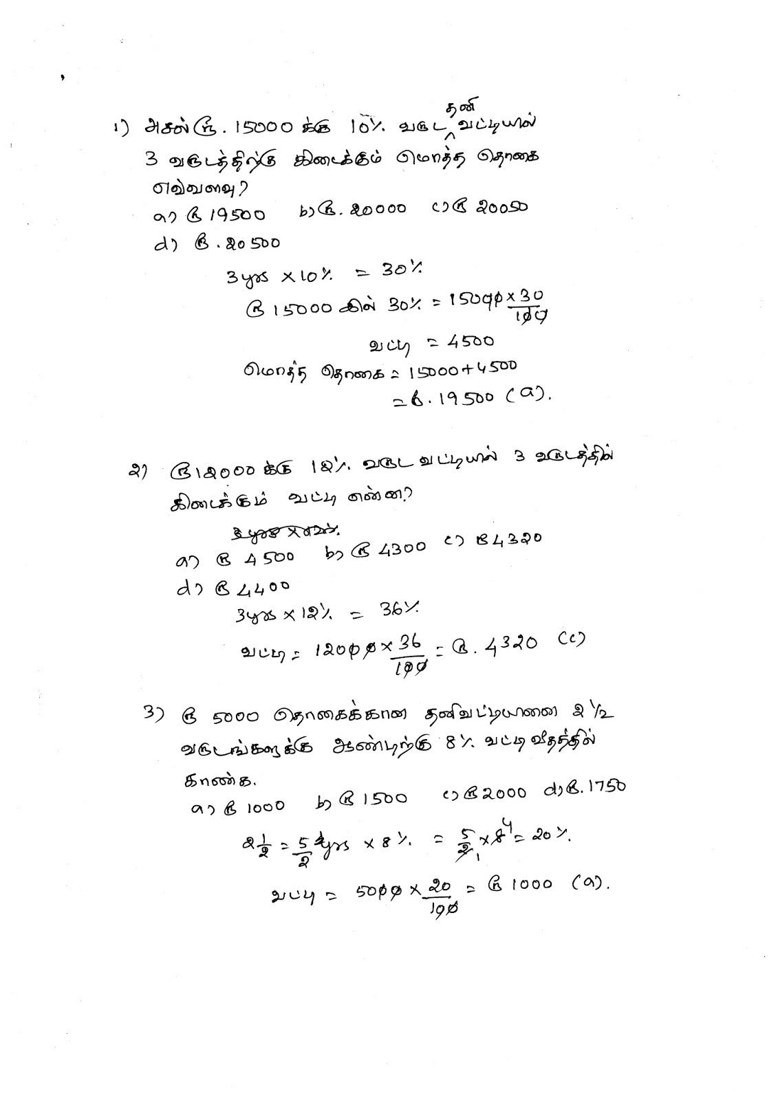 TNPSC MATHS - SIMPLE INTEREST - SHORT CUT - 1