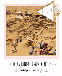 Фотозадание № 10 Археология