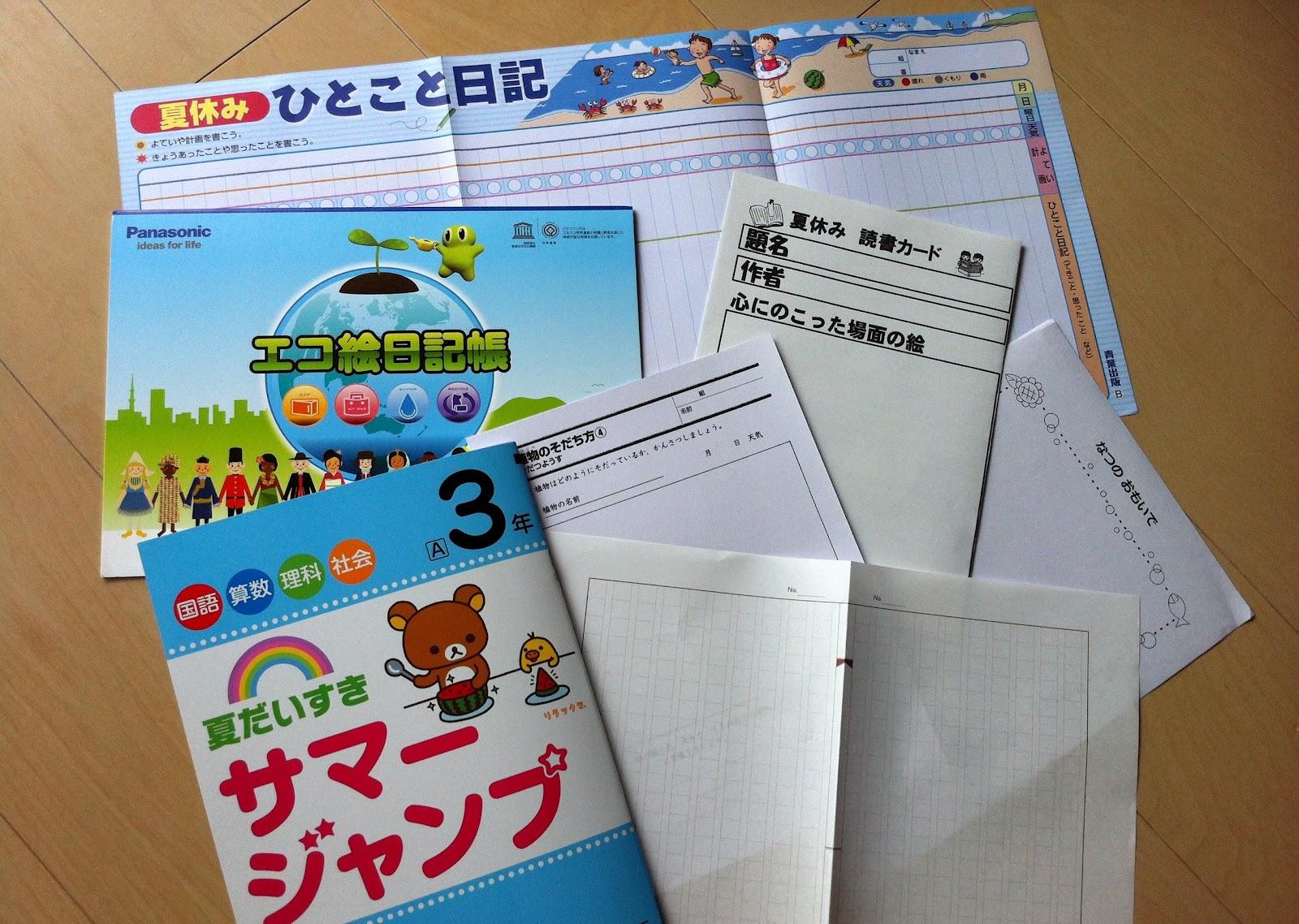 Mums And Kids Japan Summer Holiday Homework At Japanese