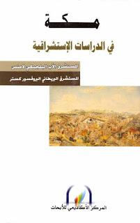 مكة في الدراسات الاستشراقية
