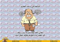 نكت مضحكة كاريكاتير مضحك 2016