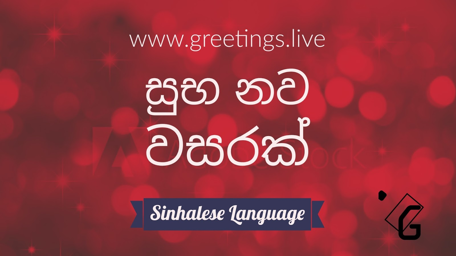 Red Sparkling Background Sinhalese Greetings