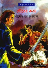 Gourer Kabach ebook