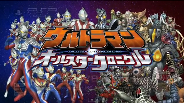 Ultraman All-Star Chronicle PSP Game ISO