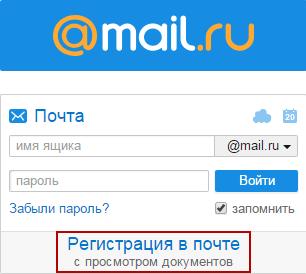 регистрация в почте майл