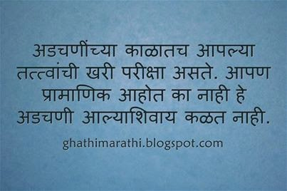 सदर वचर Good Thoughts In Marathi In Picture Format