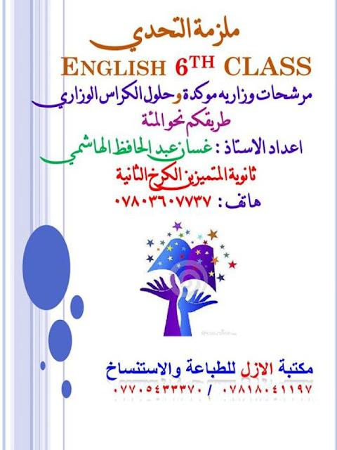 ملزمة التحدي في اللغة الأنكليزية للأستاذ غسان الهاشمي حلول وزاريات وأسئلة مهمة 2017