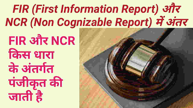 Difference Between FIR And NCR | FIR और NCR में अंतर