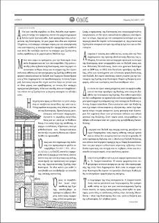 Τελιγιορίδου-Αρχιτεκτονική Καστοριάς