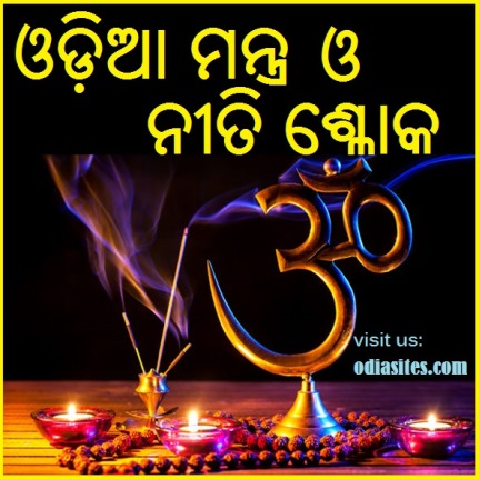 odia mantra and meaning