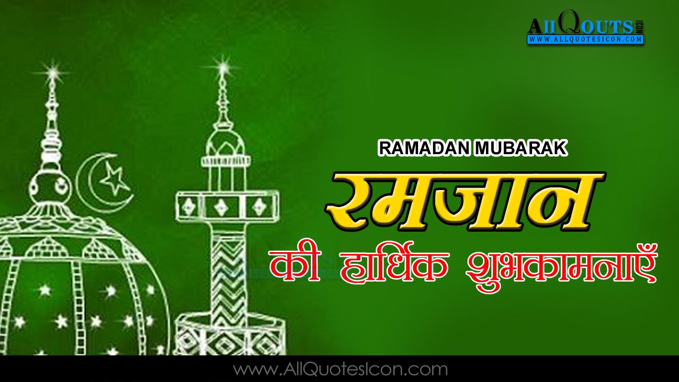 Happy ramadan greetings in hindi wallpapers best ramadan mubarak best ramadan wishes greetings pictures whatsapp dp facebook m4hsunfo