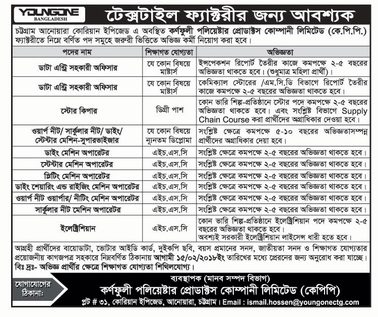 Youngone Job Circular January 2018 | Bangladesh Education and Job Portal